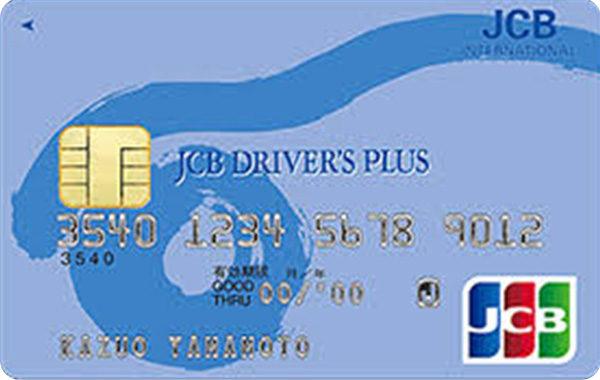 JCBドライバーズプラス一般カード
