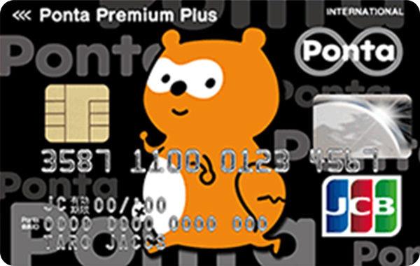 Ponta premium Plusカード