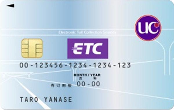 法人ETCカード(UCブランド)