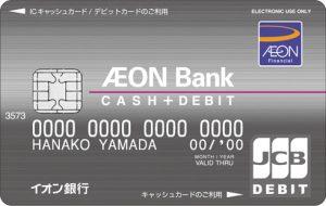 北陸 銀行 デビット カード