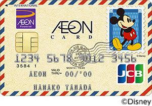 イオンカード(WAON一体型/ミッキーマウス デザイン)