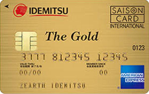 ザ・ゴールド出光 セゾン・アメリカン・エキスプレス・カード