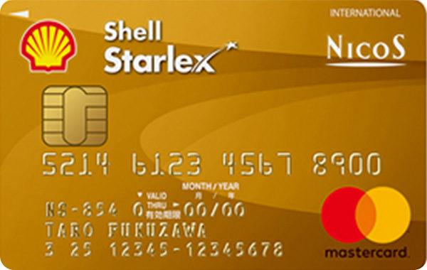 シェルスターレックスゴールドカード