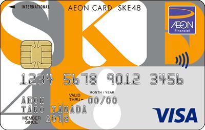 SKE48イオンカード