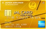 JALアメリカン・エキスプレス・カード CLUB−Aゴールドカード