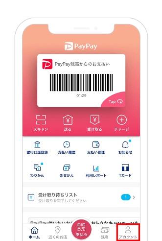 paypay クレジット カード から チャージ