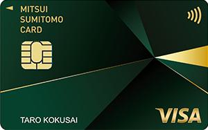 三井住友カード ゴールド Visa グリーン
