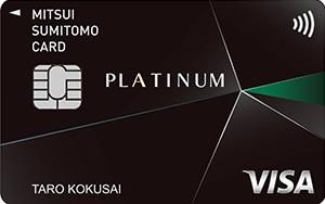 三井住友カード プラチナ Visa シルバー