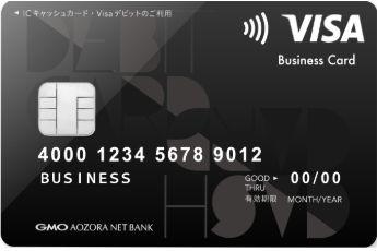 GMOあおぞらネット銀行 Visaビジネスデビット
