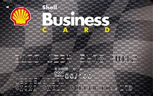 シェルビジネスカード一般