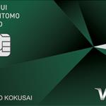 三井住友カード Visa グリーン