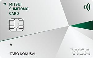 三井住友カード Visa クラシックA