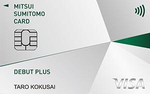 三井住友カード Visa デビュープラス