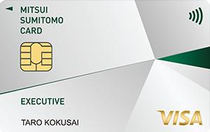 三井住友カード Visa エグゼクティブ