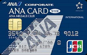 ANA JCB法人カード(ワイド)