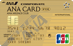 ANA JCB法人カード(ワイドゴールド)