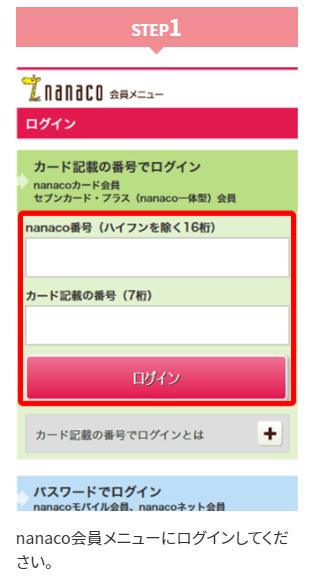 メニュー nanaco 会員 nanacoカードの残高確認はこちらで!~会員メニューで出来る6つのこと~