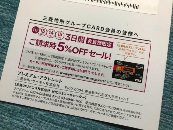 三菱地所グループCARD会員セールハガキ