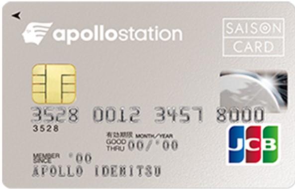 apollostation card