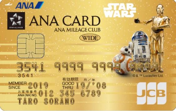 ANA JCBワイドゴールドカード STAR WARSデザイン