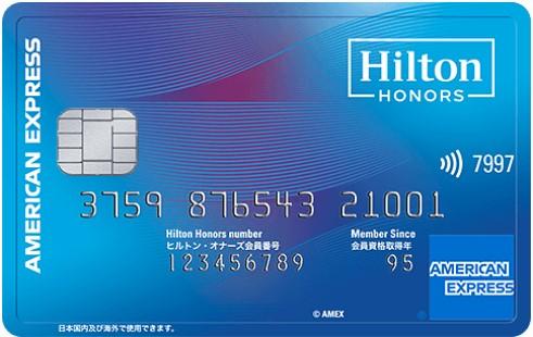 ヒルトン・オナーズ アメリカン・エキスプレス・カード