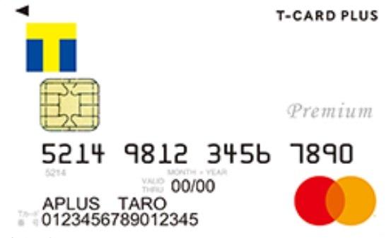 TカードプラスPREMIUM
