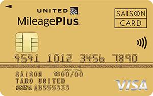 Mileage Plus セゾンゴールドカード