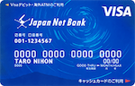 JNB Visaデビット付キャッシュカード